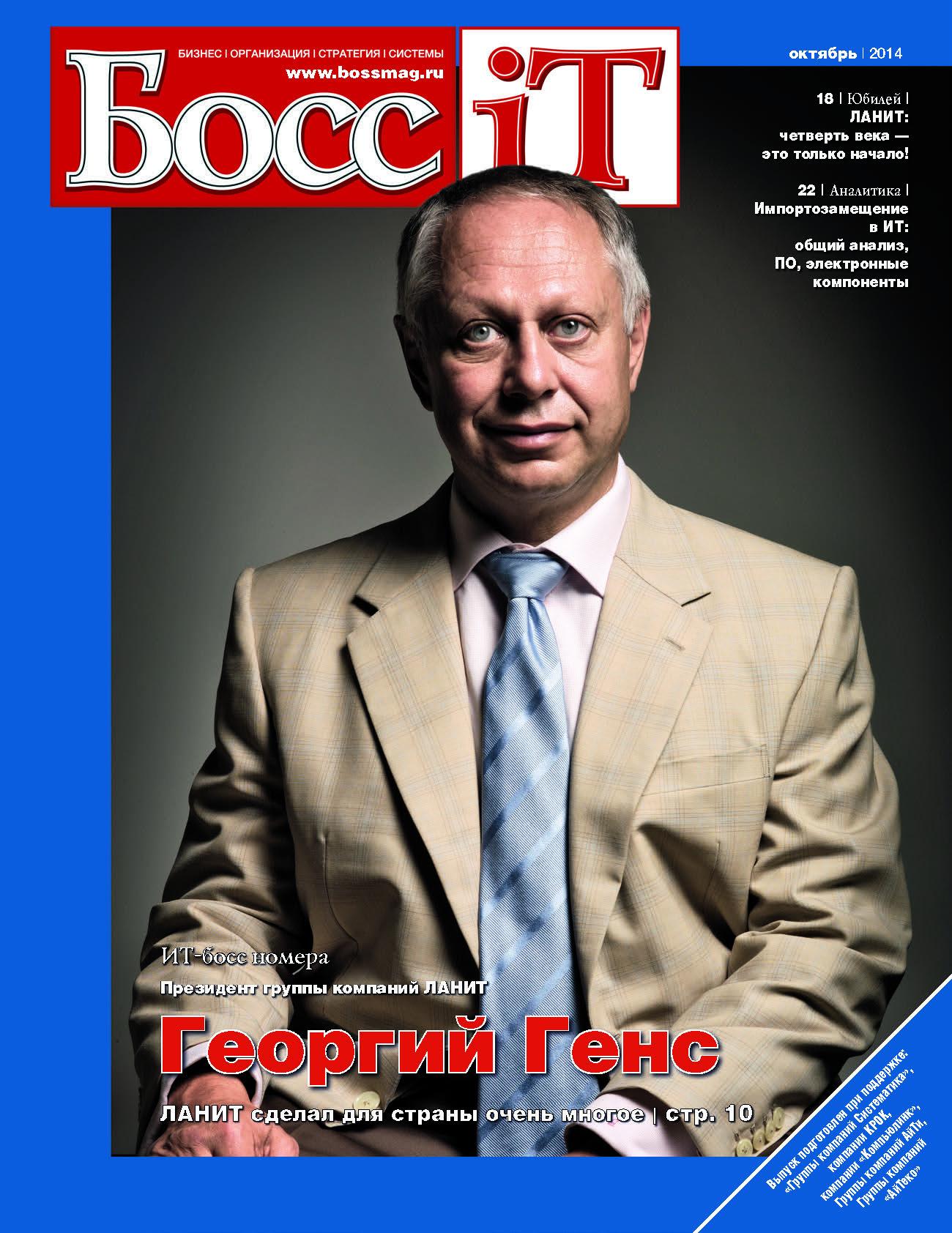 Босс-IT октябрь-2014