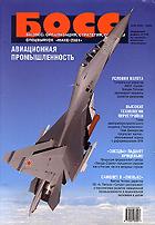 МАКС-2001