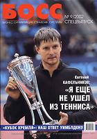 Кубок Кремля-2002