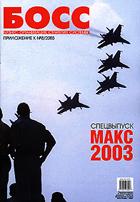 МАКС-2003