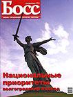 Национальные приоритеты Волгоградский подход