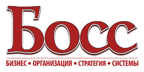 Журнал БОСС